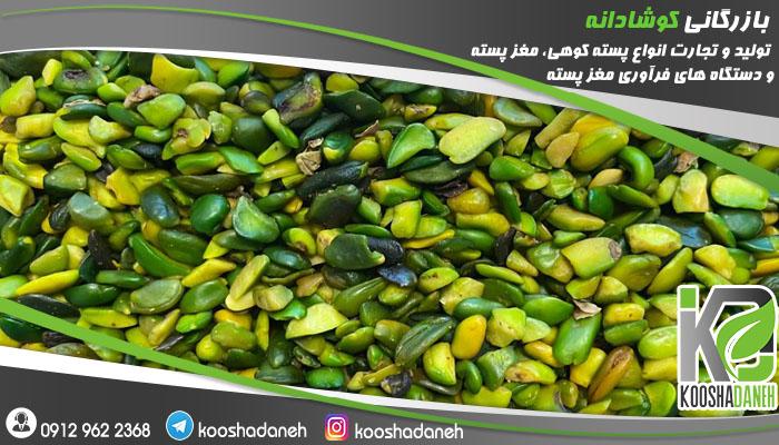 بازار صادرات دندانه پسته قزوین
